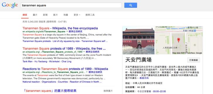 Tiananmen Square - Chinese