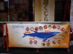 Whale Restaurant
