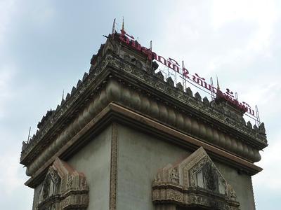 Patuxay Monument, Vientiane – Laos